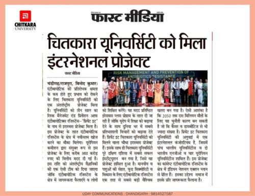 A Hindi Newspaper shares aboutChitkara University bagging Erasmus + funded project.